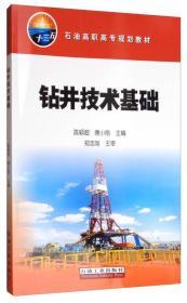 钻井技术基础/石油高职高专规划教材