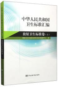 中华人民共和国卫生标准汇编:放射卫生标准卷(上)