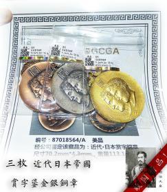 3枚套 金盾评级币 日本 近代赏字纪念章徽章 金银铜纪念大铜章真