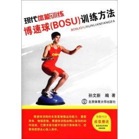 现代体能训练博速球(BOSU)训练方法