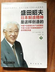 盛田昭夫(下):日本制造精神是这样创造的