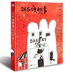 365夜故事:夏(中国童书出版史上一个奇迹般的符号!享誉全球的世纪经典儿童故事。鲁兵先生领衔,超大开本,童趣DIY插图,睡前聆听故事音频)