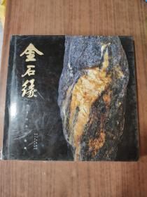 金石缘  杨金山奇石收藏(外书衣有破损)  正版图书