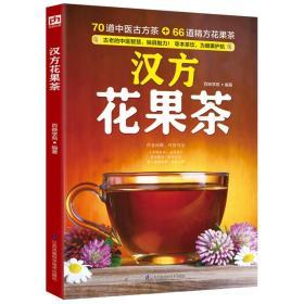 汉方花果茶