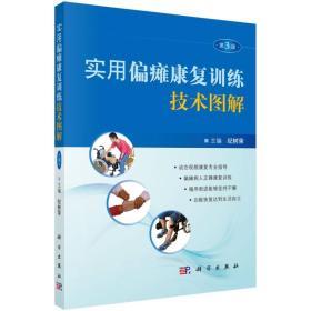 實用偏癱康復訓練技術圖解(第3版)