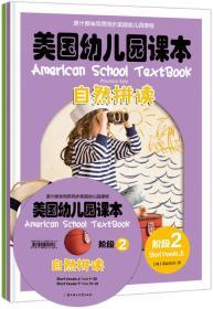 美国幼儿园课本 自然拼读 阶段2(短元音学习,套装全2册,含课本+美国老师原音光盘+单词卡+贴纸)