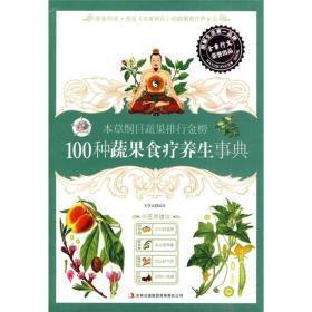 本草纲目蔬果排行金榜:100种蔬果食疗养生事典