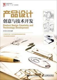产品设计创意与技术开发