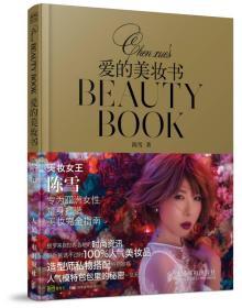 爱的美妆书
