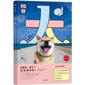 知日11·犬(第二版)