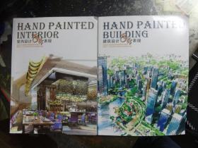 《建筑设计手绘表现》《室内设计手绘表现》2本合售