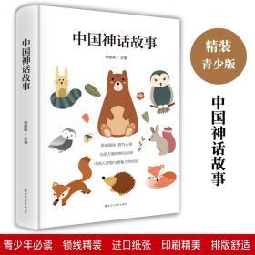 正版 中国神话故事 青少版中小学生课外书读物 新课标阅读