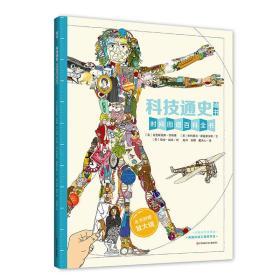 耕林童书馆:科技通史墙书(附放大镜)/时间图谱百科全书