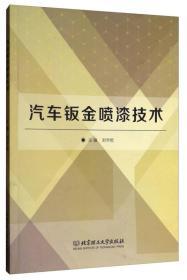 汽车钣金喷漆技术 刘宇哲 9787568244947 北京理工大学出版社