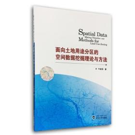 面向土地用途分区的空间数据挖掘理论与方法武汉大学牛继强9787307197510