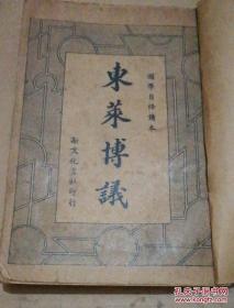 《东莱博译 卷三至卷四》国学自修读本 廿四年九月三版