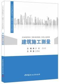 建筑施工测量李楠王云江中国建材工业出版社9787516016442s