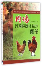 肉鸡养殖轻简化技术图册