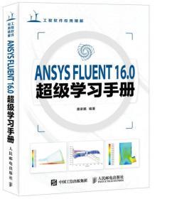 ANSYS FLUENT 16.0超级学习手册