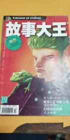 故事大王:2011.10
