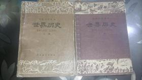 高中中学课本 世界历史 寿纪瑜 上下册 人民教育(共2本)