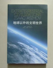 【正版】地球以外的文明世界 世界科幻巨头艾萨克阿西莫夫科普