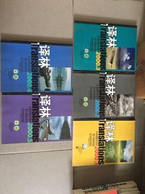译林杂志2005年1-5期zwj