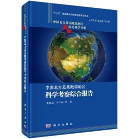 中国北方及其毗邻地区科学考察综合报告
