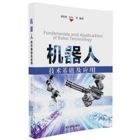 二手机器人技术基础及应用9787302457855