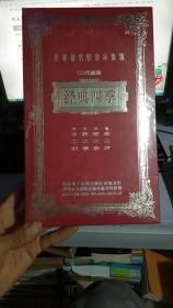 世界著名轻音乐集锦,CD珍藏版,经典四季(未开封)