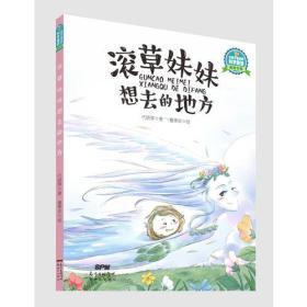 让孩子着迷的科学童话·植物专辑:滚草妹妹想去的地方(美绘版)