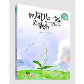 让孩子着迷的科学童话动物专辑:和风儿一起去旅行【彩绘】