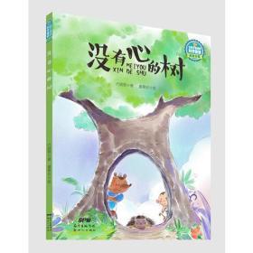 让孩子着迷的科学童话·植物专辑:没有心的树(美绘版)