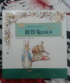 彼得兔和他的朋友们(套装8本)