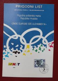 1994利勒哈默尔冬奥会纪念图票卡