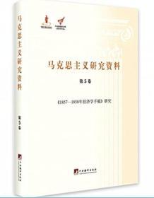 经济学笔记研究Ⅰ(马克思主义研究资料.第3卷)+经济学笔记研究Ⅱ(马克思主义研究资料.第4卷)