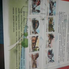 邮票 中国古镇8枚+0.8元16枚
