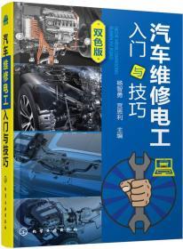 汽车维修电工入门与技巧(双色版)