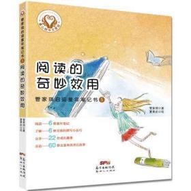 童心树华文原创——阅读的奇妙效用——18河南省