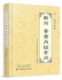 正版sh-9787518025848-元·读书堂本新刊黄帝内经素问