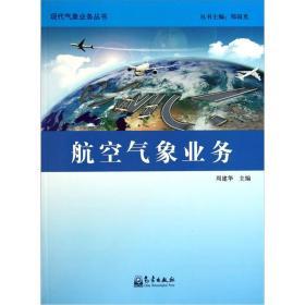 航空气象业务/现代气象业务丛书