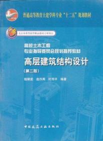 高层建筑结构设计(第二版)钱稼茹