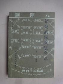 诸葛武侯兵法今译[1991年1版1印]