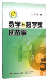 数学和数学家的故事(第3册)