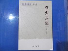 广西社会科学专家文集   袁少芬集   正版现书