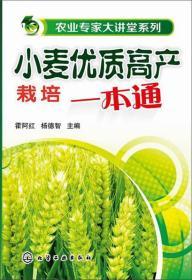 小麦优质高产栽培一本通