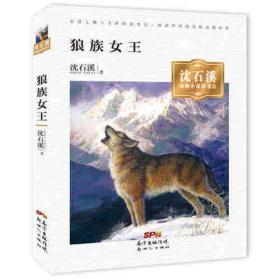 沈石溪动物小说读书会· 狼族女王