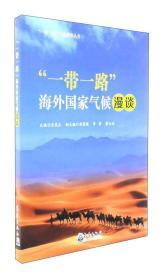"""""""一带一路""""海外国家气候漫谈/""""一带一路""""气象服务丛书"""