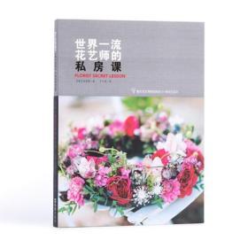 世界一流花艺师的私房课