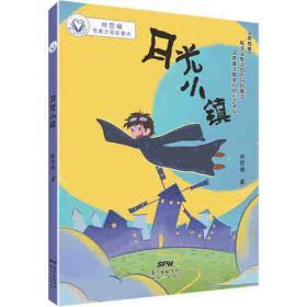 林哲璋想象力潜能童话:月光小镇